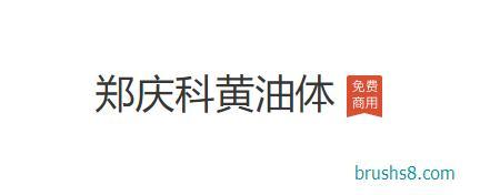 免费商用中文字体:郑庆科黄油体 Regular 一款非常酷的中文美术儿童字体(可商业用途的字体)