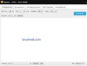 iSparta – 好用的 Webp、APNG图片格式转换器!图片批量格式转换工具,教你制作APNG格式的动态图片
