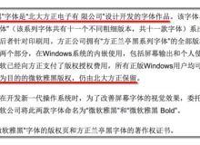 """系统自带的""""微软雅黑""""也是商业字体!警惕字体侵权问题!!"""