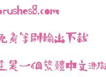 """支持""""繁体中文""""的日文字体 – ピグモ00  免费商用授权!"""