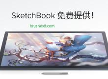 Autodesk SketchBook 宣布免费向所有人提供无功能限制版本下载 – 流行的数字绘画软件