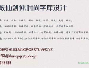 免费可商用中文字体下载 – 【站酷小薇LOGO体】