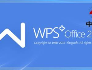 WPS去广告纯净版 – 中国铁建专版WPS 内置专版正版序列号版
