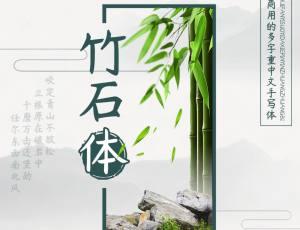"""可""""免费商用""""的杨任东竹石体 – 7种粗细风格/50000余个字符"""