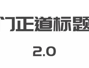 庞门正道标题体2.0 – 完全免费可商用中文字体!