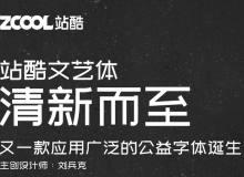 站酷文艺体 – 无版权公益字体(可免费商用)