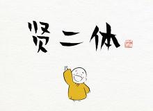 """可免费商用""""佛系""""中文字体 – 贤二体"""
