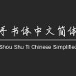 手写体 –  可免费商用的中文字体推荐