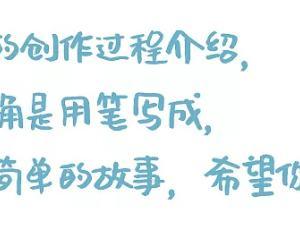 虐狗的无版权中文字体 – 沐瑶软笔手写体(Muyao-Softbrush)