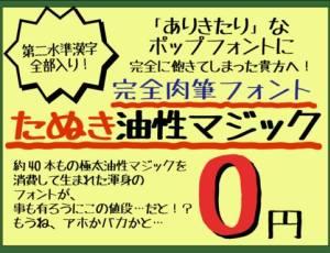 可免费商用的日文字体(支持繁体中文)Tanuki Permanent Marker -たぬき油性マジック 下载