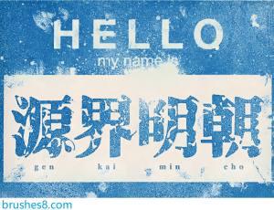 「源界明朝」免费开源商用中文字体:思源改版字体