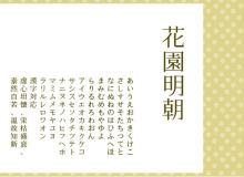 免费商用【花園明朝体】下载 – 无版权中文字体系列