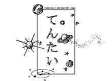 手绘涂鸦星星、恒星、星球、银河系图案Photoshop笔刷素材下载