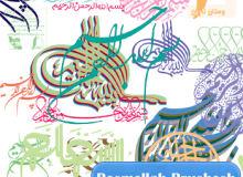 40种伊斯兰教派文字图案Photoshop笔刷素材下载