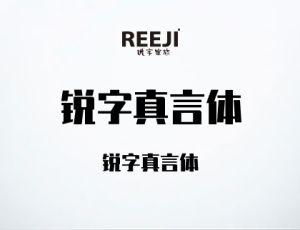 【锐字真言体】可免费商用的标题型中文字体下载