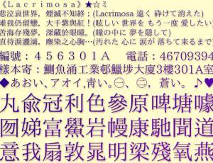 免费开源的中文字型:一点明体 – 明體(I.Ming)- 刻石录体系列