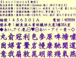 免费中文字体:I.鋼筆鶴體(I.PenCrane-B)- 刻石录体系列