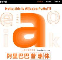 阿里巴巴普惠字体:免费全领域商用!