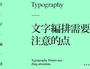 文字编排、排版中那些实用的小技巧!
