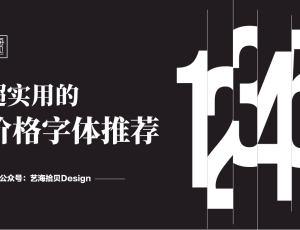 """电商设计:超适合""""标价""""的数字字体推荐"""