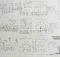警惕!【国鉄方向幕書体 】字体已禁止免费商用