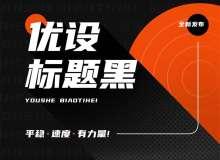 可免费商用中文字体「优设标题黑」立即下载!