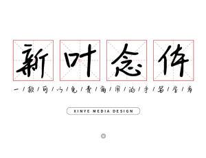 新叶念体 – 可免费商用的中文字体推荐