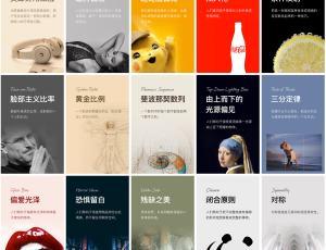 视觉设计:15条科学上的设计法则讲解
