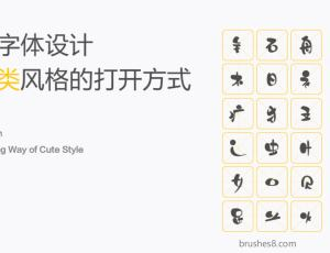 手绘字体设计:可爱类字体的正确打开方式