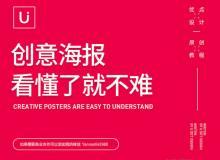 海报设计:优秀创意海报设计讲解