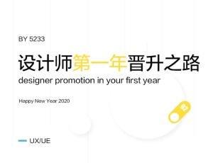 设计师第一年晋升之路!