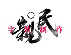 简单手写字:字效纹理制作教程