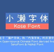 小濑字体 – 免费商用版权中文字体下载