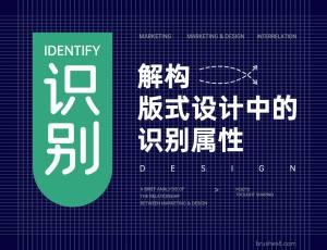 大量设计案例解说:解构版式设计中的识别属性