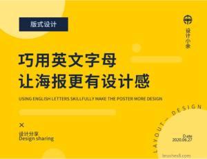 巧用英文字母,让海报更有设计感