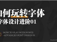 如何玩转字体  –  字体设计进阶01