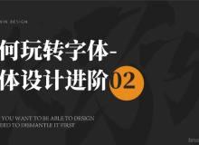 如何玩转字体 – 字体设计进阶02