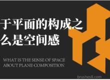 什么是空间感? 平面海报的构成原理!