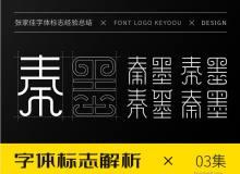 """""""秦、墨"""" 字体标志设计解析  –  第三集"""
