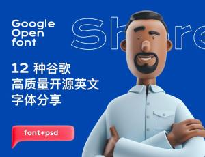 12种免费商用的高质量谷歌开源英文字体分享