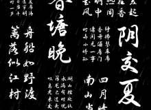 【演示夏行楷-Slidexiaxing-Regular】  –  免费正版中文字体下载