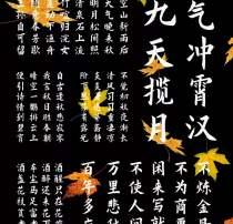 【演示秋鸿楷】 –  免费商用字体下载